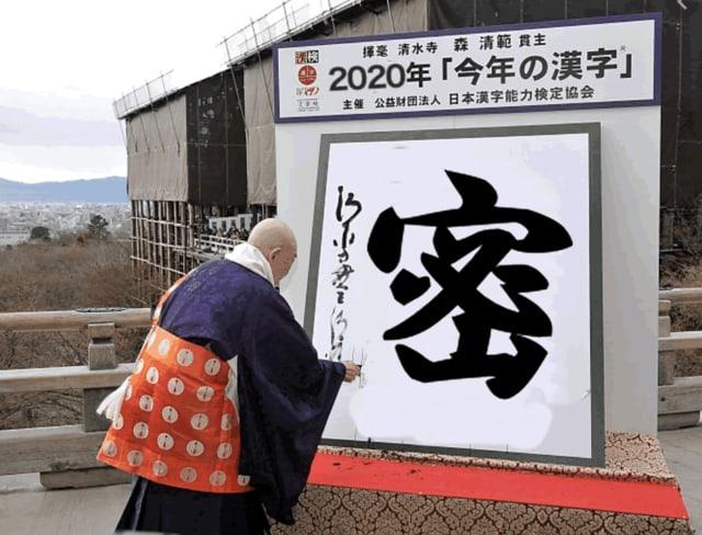 今年の漢字は「密」ですか